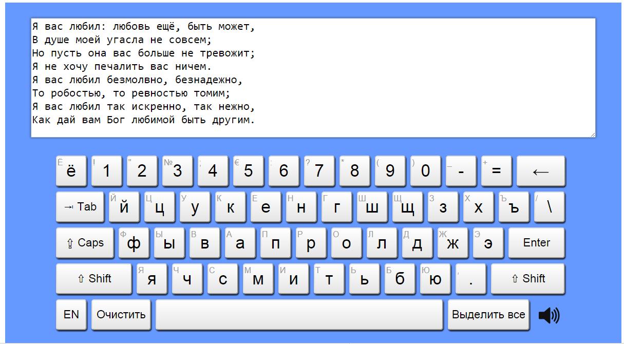 Виртуальная клавиатура онлайн